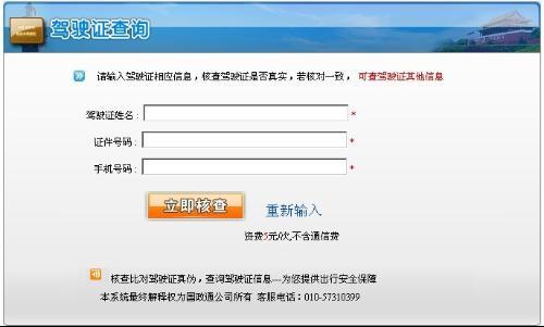 深圳汽车违章查询网_交通违章查询网 - 搜狗百科