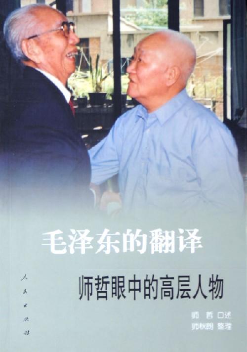 毛泽东选集第四卷_师哲 - 搜狗百科