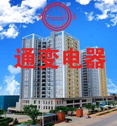 云南�9�i_云南通变电器有限公司-搜狗百科