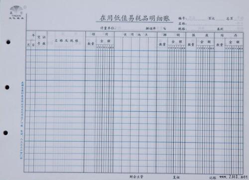 横线登记式账簿图片_数量金额式明细分类账簿 - 搜狗百科