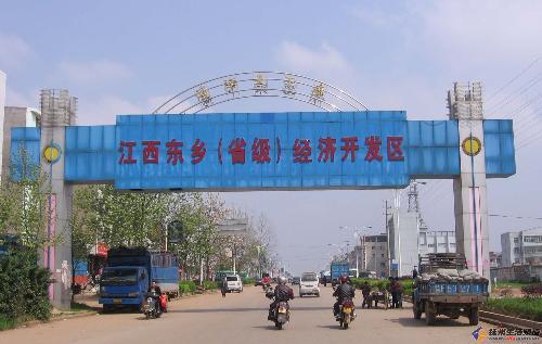 江西省抚州市东乡县_东乡经济开发区(抚州) - 搜狗百科