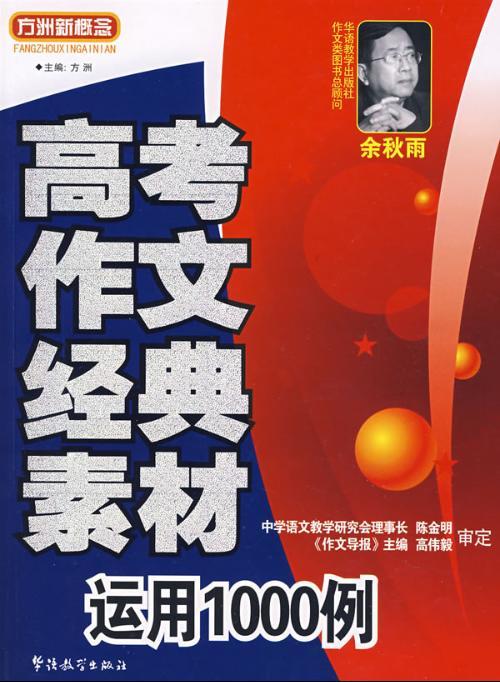 高考作文素材_高考作文经典素材运用1000例 - 搜狗百科