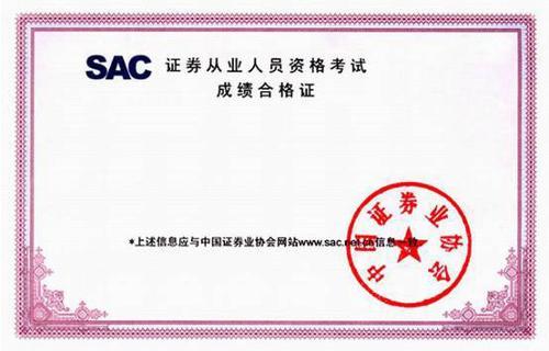 银行业协会_证券从业人员资格证 - 搜狗百科