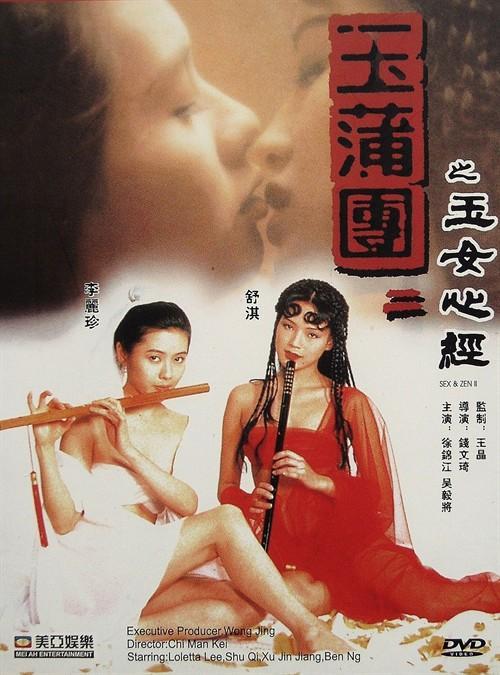 黄色小电影玉蒲团 视频_玉女心经(1996年钱文锜执导电影) - 搜狗百科