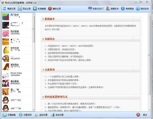 qq2010刷新_雨点QQ密码查看器 - 搜狗百科