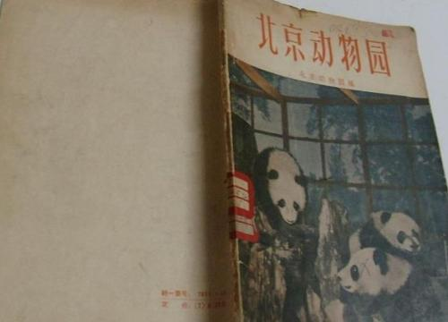 刘海洋伤熊事件结局_北京动物园-搜狗百科