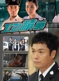 tvb电视剧电话铃声_真心英雄(2009年版TVB电视剧) - 搜狗百科