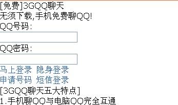 wapqq网页登陆_3GQQ - 搜狗百科