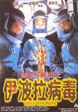 伊波拉病毒黄秋生视频_埃博拉病毒(邱礼涛执导影片) - 搜狗百科