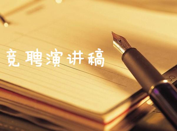 竞争上岗演讲稿_竞聘演讲稿 - 搜狗百科