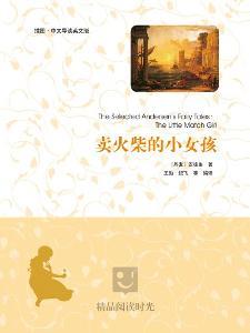 儿童抗战图画_卖火柴的小女孩(插图·中文导读英文版) - 搜狗百科