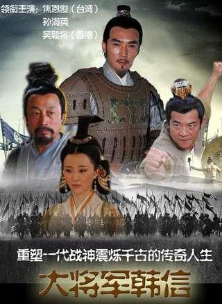 大将军韩信_大将军韩信(2010年电视剧) - 搜狗百科