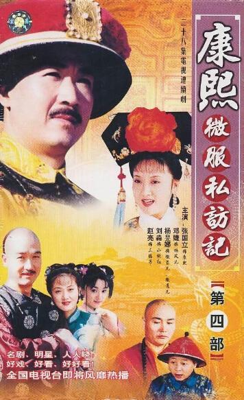 pptv小淼_康熙微服私访记4(2002年张国立主演电视剧) - 搜狗百科