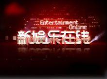 娱乐资讯_新娱乐在线 - 搜狗百科