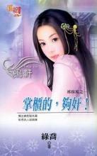 童宁办公室恋情qvod_伍薇 - 搜狗百科