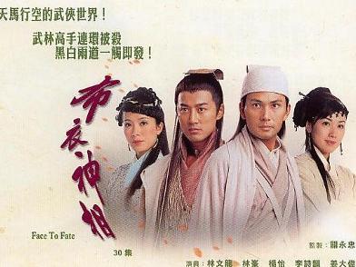 林峰电视剧全部_布衣神相(2005年林文龙、林峰主演电视剧) - 搜狗百科