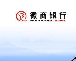 银行个人信用贷款_徽商银行个人信用贷款 - 搜狗百科