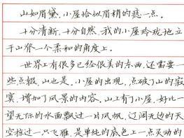 硬笔书法 图册