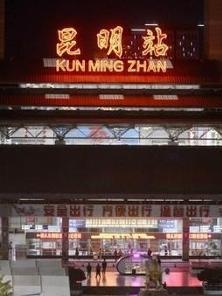 云南昆明火车站尸体_云南昆明火车站暴力恐怖袭击事件 - 搜狗百科
