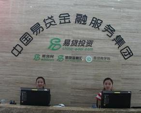 易贷网昆明站_易贷金融服务集团-搜狗百科