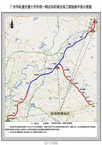 14号线一期及知识城支线路图