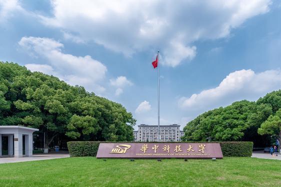 科技 大学 華中 華中科技大學出版社