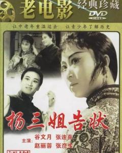 评戏杨三姐告状下载_杨三姐告状(1980年石岚执导评剧电影艺术片) - 搜狗百科