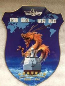 厦门舰舰徽