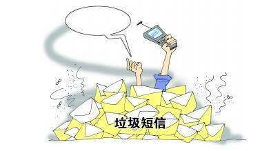 """""""垃圾短信""""为何如此难治?"""