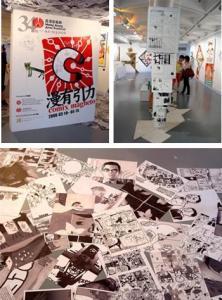 现代多元化的漫画展览形式