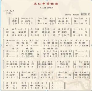 桂林市逸仙中学校歌