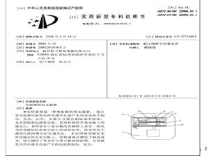 实用新型专利请求书_专利说明书 - 搜狗百科
