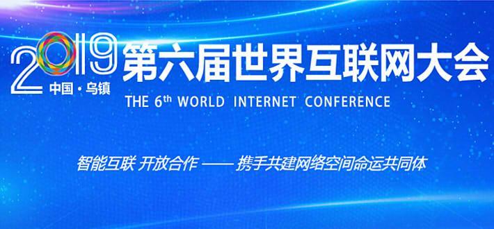 第六屆世界互聯網大會開幕