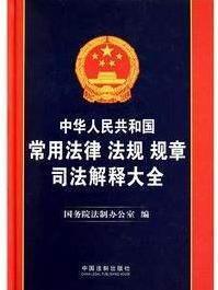 法律法规(图2)