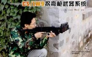 CS/LW9拐弯枪武器系统
