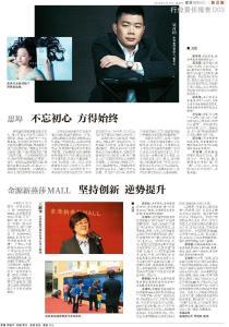 新京报刊登版面
