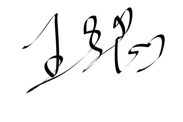 个人姓名签名设计_艺术签名 - 搜狗百科