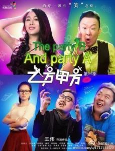 乙方甲方第一季全集_乙方甲方(喜剧片) - 搜狗百科
