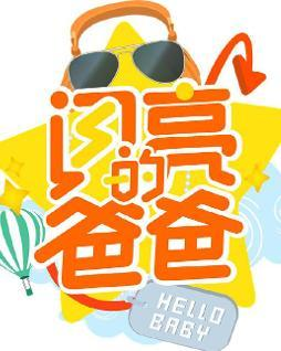 2015年深圳抗日游_闪亮的爸爸(2015年深圳卫视明星生活体验观察秀) - 搜狗百科