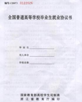 普通高校就业协议书_就业协议 - 搜狗百科