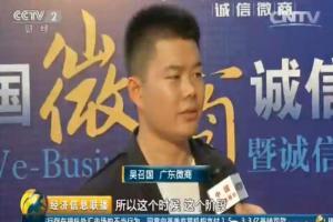 吴召国在央视采访中