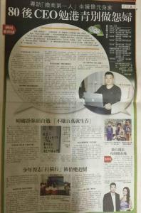思埠集团董事长吴召国香港《明报》专访