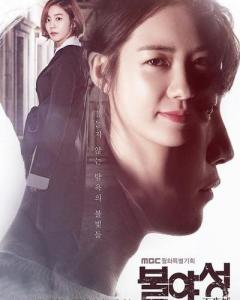 李瑶媛演的电视剧_不夜城(韩国2016年MBC台月火剧) - 搜狗百科