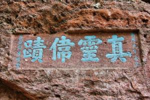 中国道教名山《齐云山》