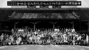 中華全國自然科學工作者代表會議籌備會合影