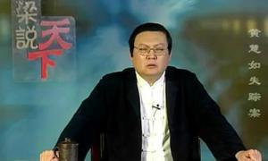 老梁说天下女尸_老梁说天下(电视节目) - 搜狗百科