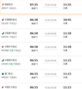 全国城市航班时刻表_北京到三亚航班时刻表 - 搜狗百科