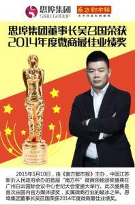 吴召国荣获2014年度微商最佳业绩奖。