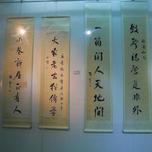 张謇书法作品