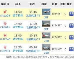 全国城市航班时刻表_北京到上海航班时刻表 - 搜狗百科